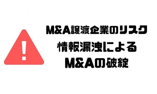 MandA_リスク_譲渡企業_経営リスク_情報漏洩_破談