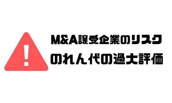 MandA_リスク_譲受企業_のれん代_過大評価_財務リスク