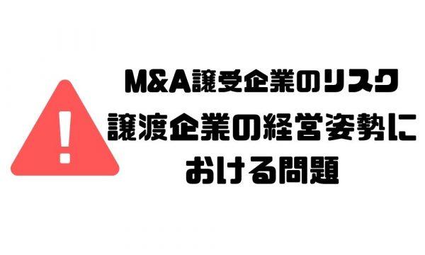 MandA_リスク_譲受企業_経営リスク_経営姿勢