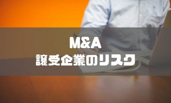 MandA_リスク_譲受企業_4種類