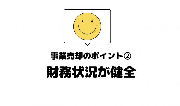 事業売却_ポイント_財務状況_健全