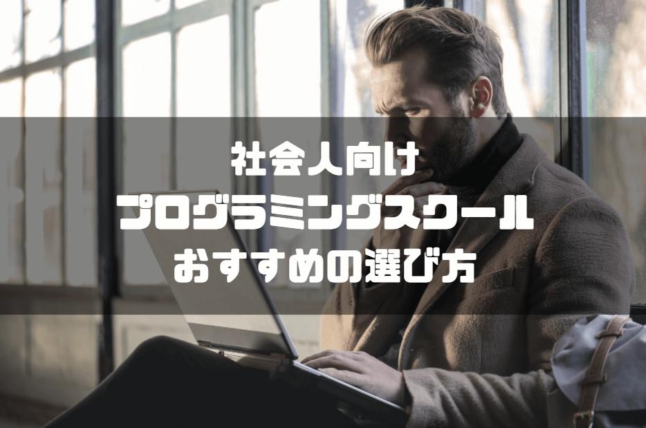 プログラミングスクール_おすすめ_社会人_選び方