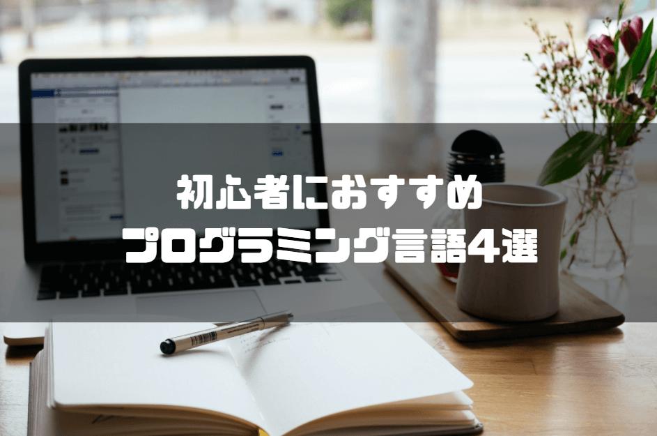 プログラミングスクール_おすすめ_社会人_初心者におすすめのプログラミング言語