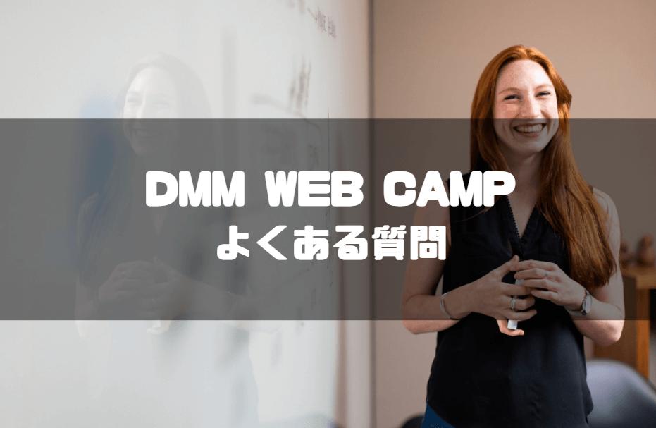 dmm_web_camp_よくある質問