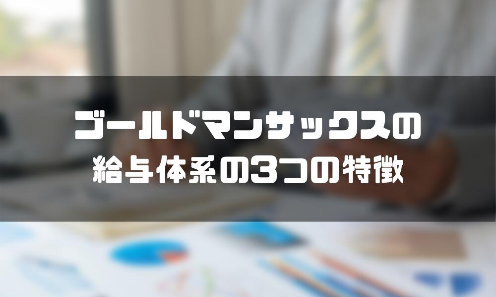 ゴールドマンサックス_年収_特徴