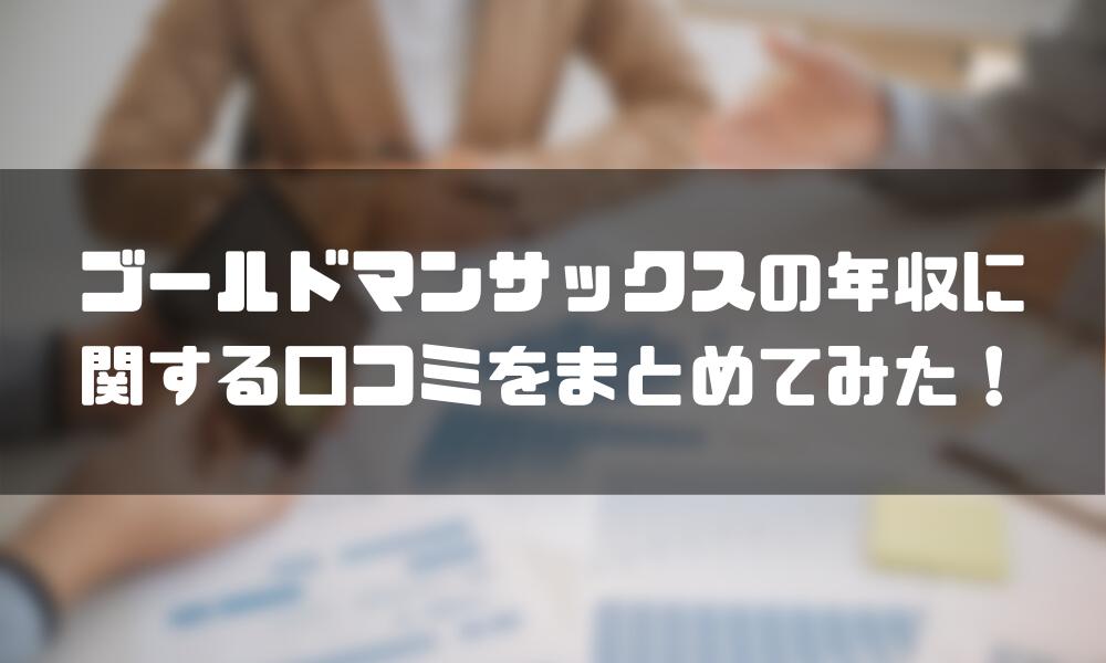 ゴールドマンサックス_年収_口コミ