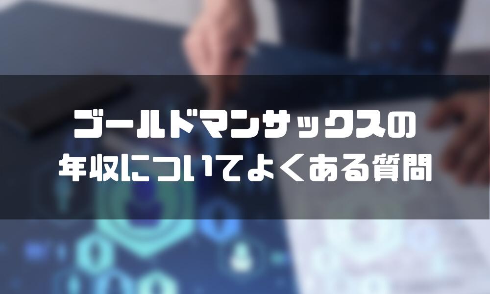 ゴールドマンサックス_年収_質問