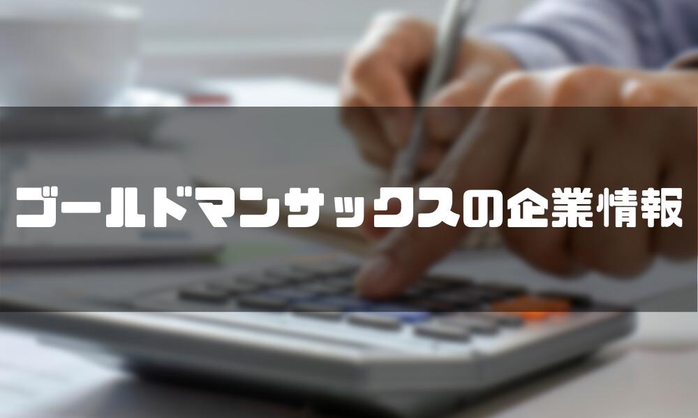 ゴールドマンサックス_年収_企業情報