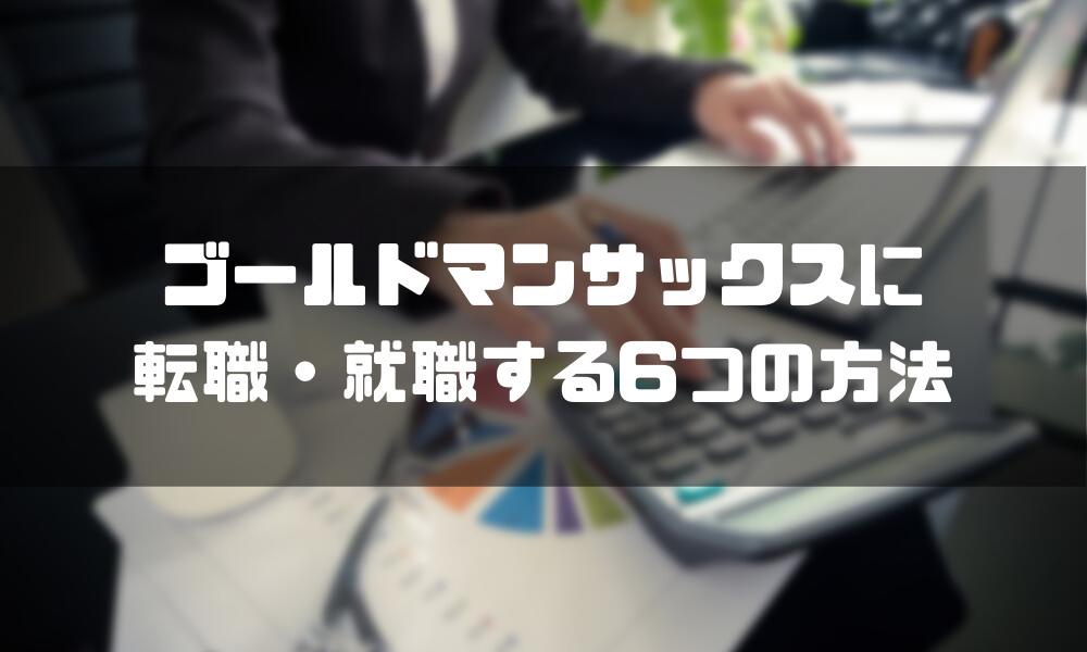 ゴールドマンサックス_年収_方法