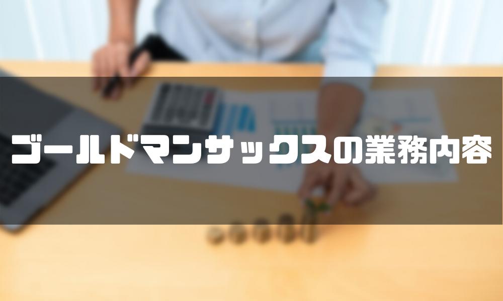 ゴールドマンサックス_年収_業務内容