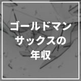 ゴールドマンサックス_年収_アイキャッチ
