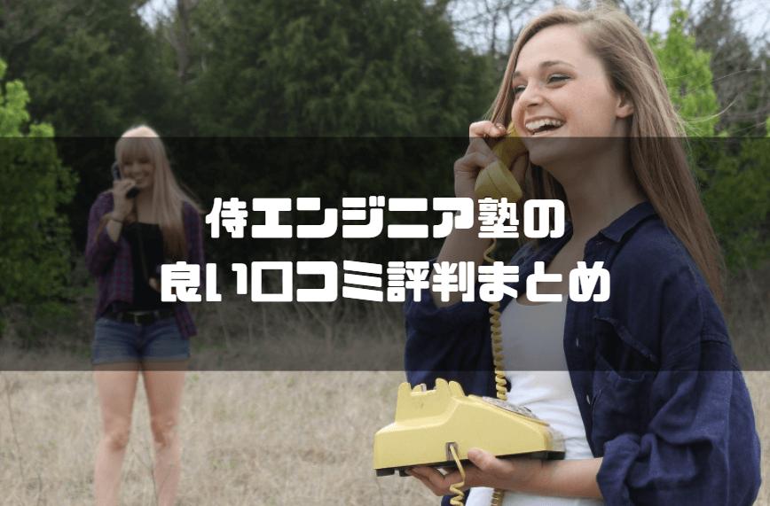 侍エンジニア塾_良い評判_口コミ評判まとめ