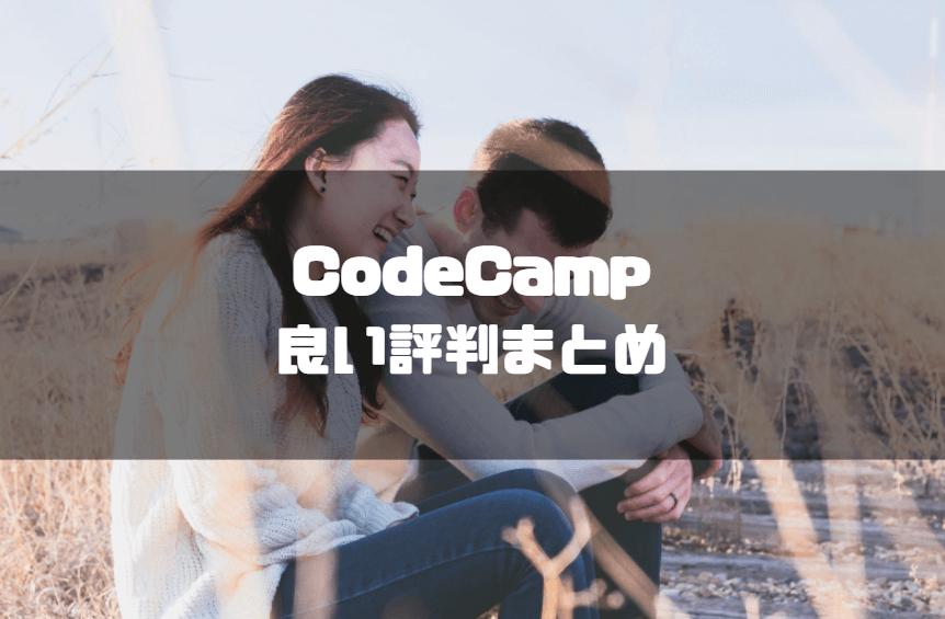 code_camp_コードキャンプ_良い口コミ評判まとめ