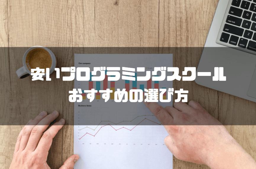 プログラミングスクール_安い_おすすめ_選び方