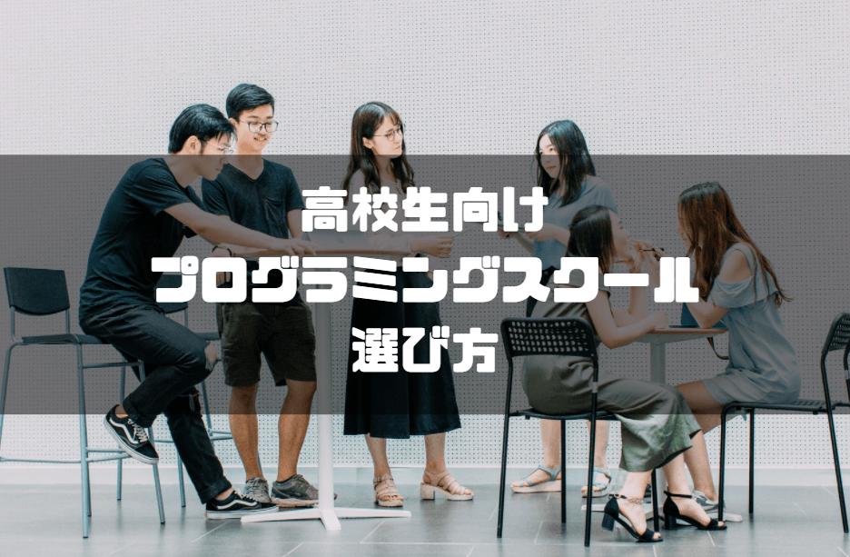 プログラミングスクール_おすすめ_高校生_選び方