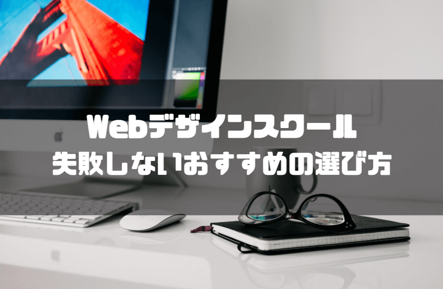webデザイン_スクール_おすすめの選び方