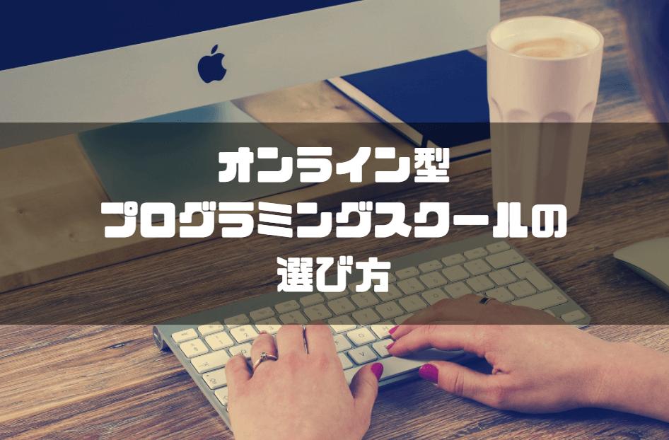 オンライン_プログラミングスクール_選び方