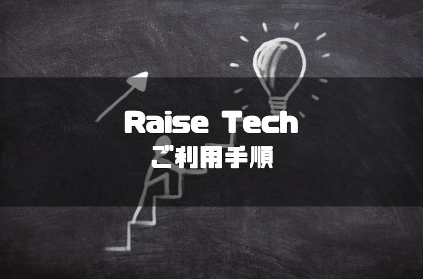 raise_tech_レイズテック_利用手順