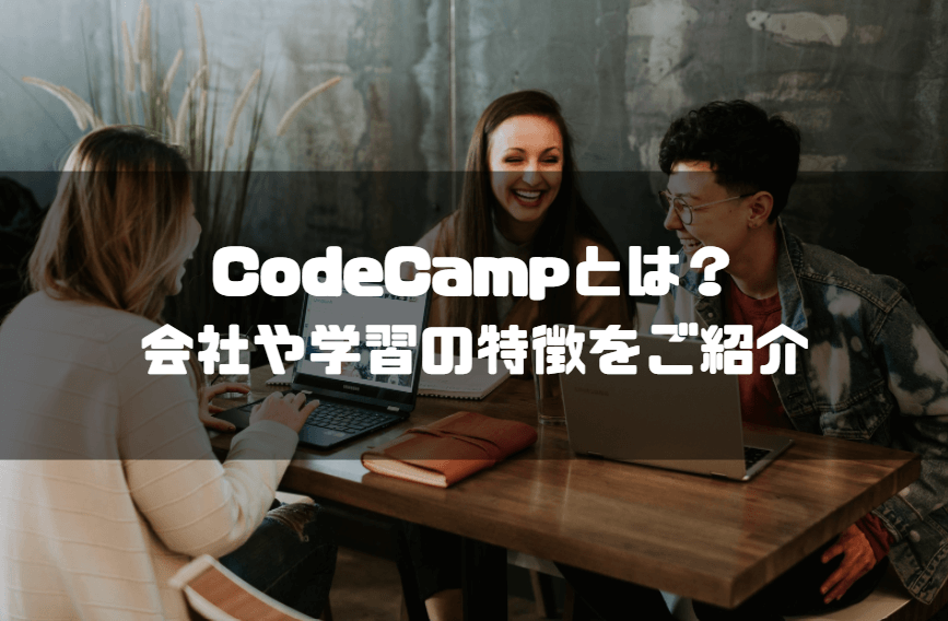 code_camp_コードキャンプ_会社や特徴をご紹介