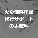 火災保険申請代行サポート_アイキャッチ