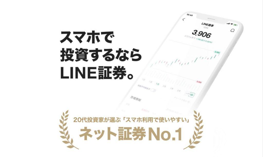 ネット証券おすすめ_line証券
