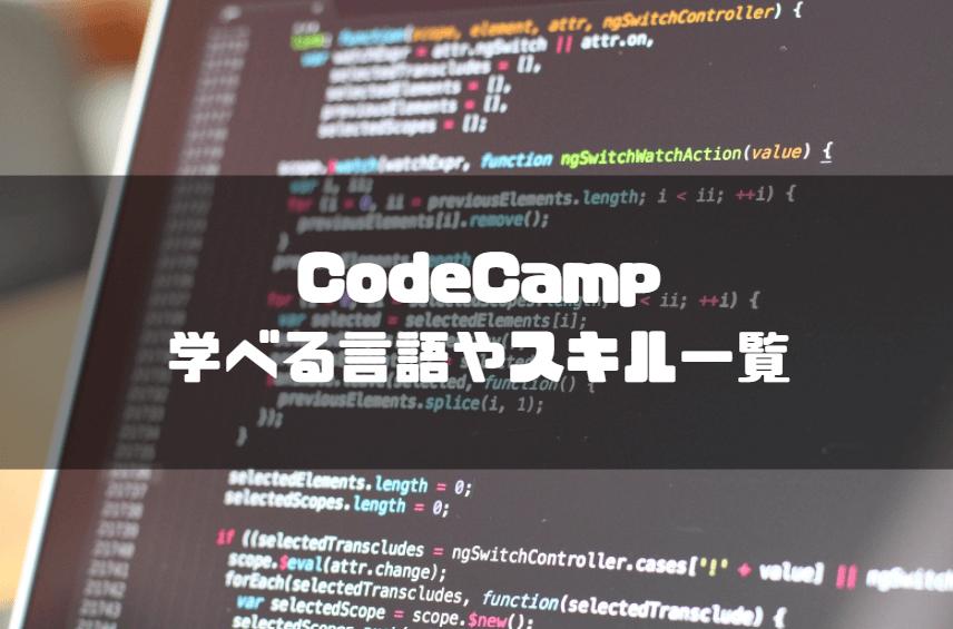 code_camp_コードキャンプ_学べるプログラミング言語やスキル一覧