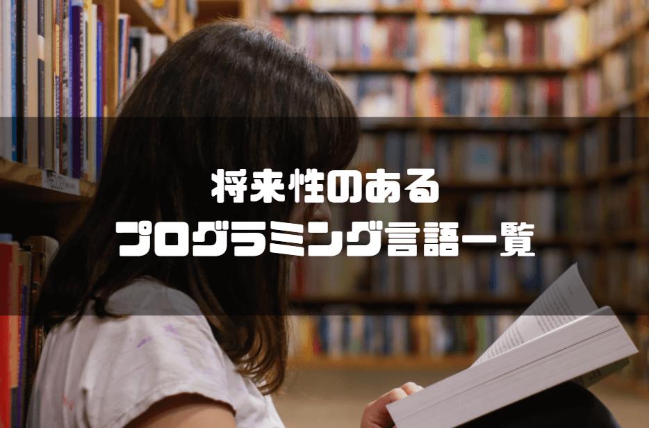 プログラミングスクール_おすすめ_高校生_将来のあるプログラミング言語一覧