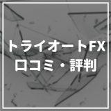 トライオートFX_評判_サムネイル