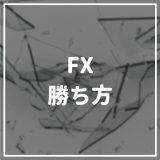 FX_勝ち方_サムネイル