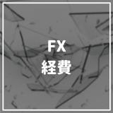 FX_経費_サムネイル