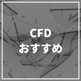 CFDにおすすめな証券会社ランキング。銘柄も合わせて紹介!