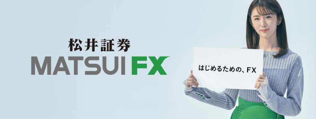 fxおすすめ_MATSUIFXのバナー画像