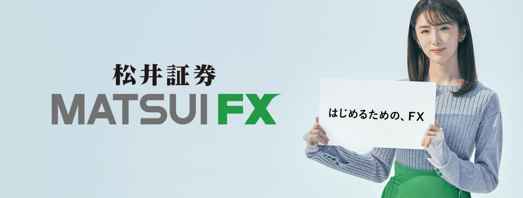 FX_おすすめ_松井FX