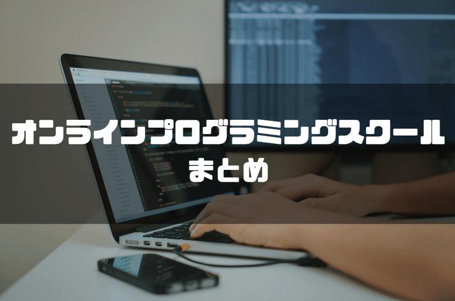 オンライン_プログラミングスクール_まとめ