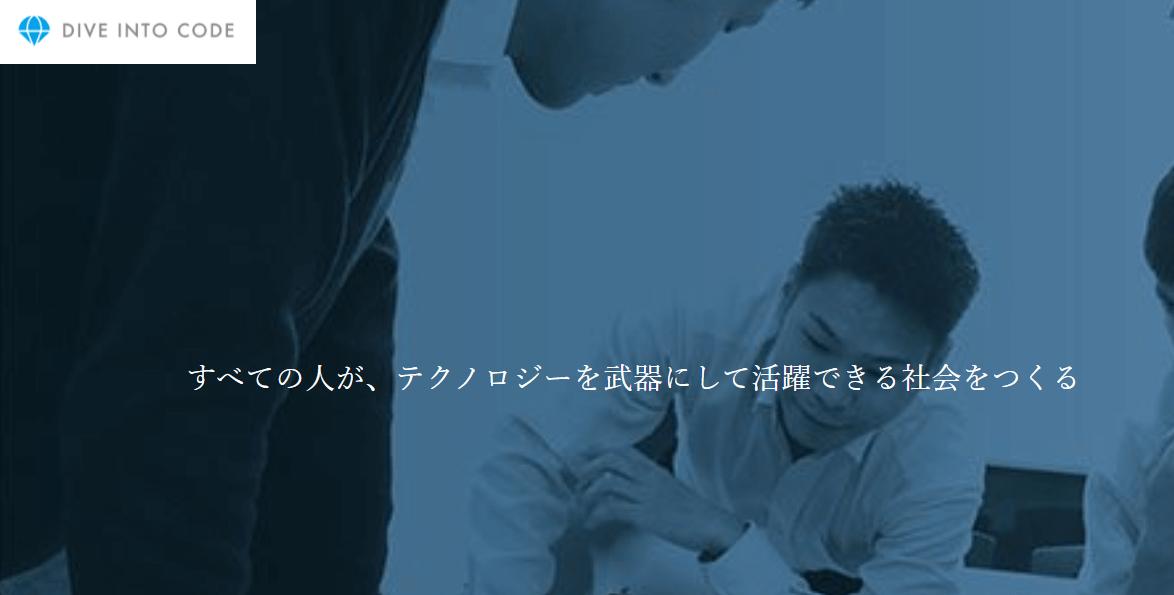 オンライン_プログラミングスクール_比較_dive_into_code