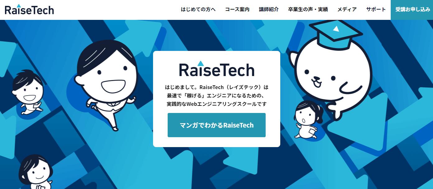 オンライン_プログラミングスクール_比較_raise_tech_ライズテック