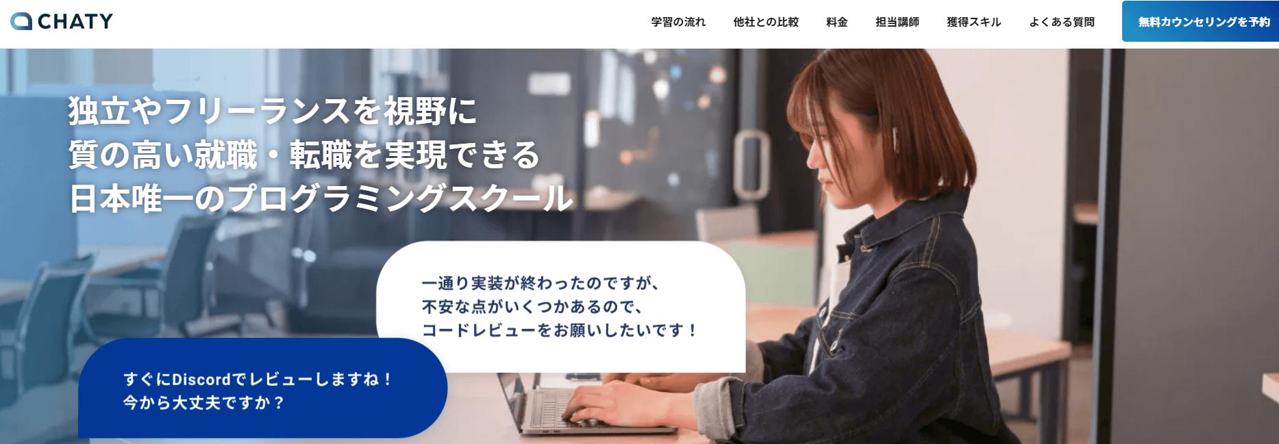 プログラミングスクール_安い_おすすめ_chaty_チャティ