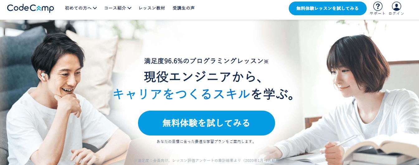 プログラミングスクール_安い_おすすめ_code_camp_コードキャンプ