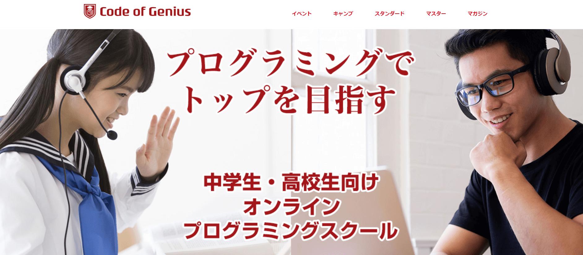プログラミングスクール_社会人_おすすめ_code_of_genius