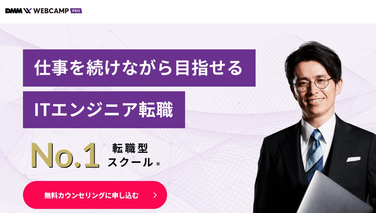 プログラミングスクール_転職_おすすめ_dmm_web_camp