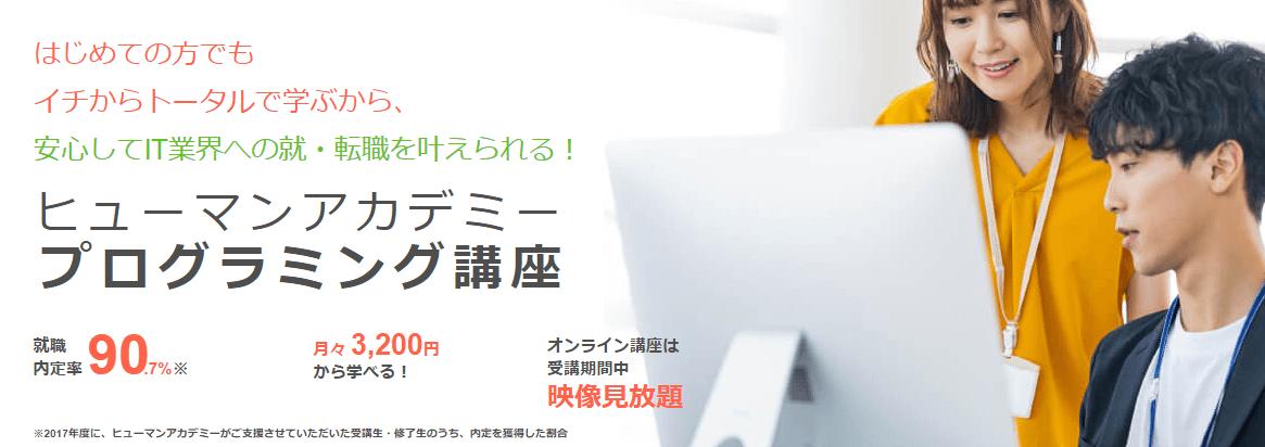 プログラミングスクール_おすすめ_社会人_ヒューマンアカデミー