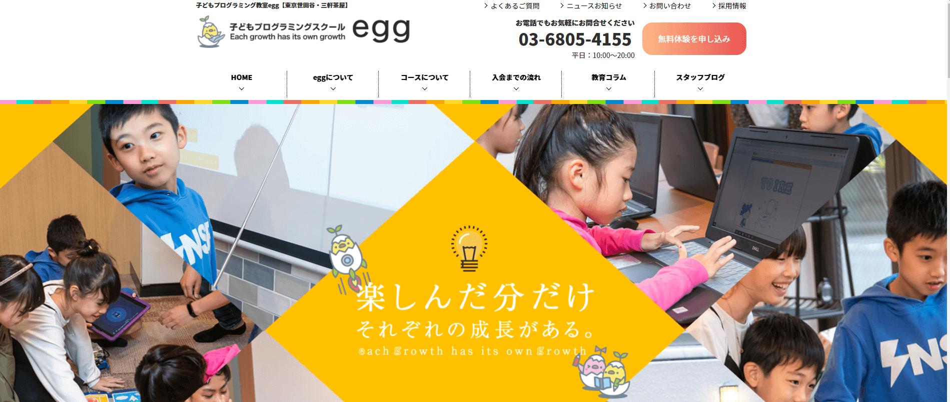 プログラミングスクール_子ども_おすすめ_egg