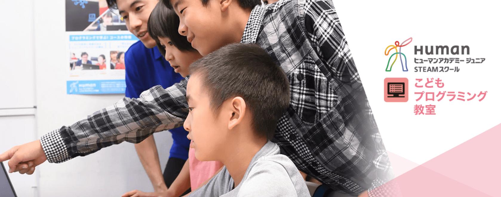 プログラミングスクール_子ども_おすすめ_ヒューマンアカデミー_子どもプログラミング教室