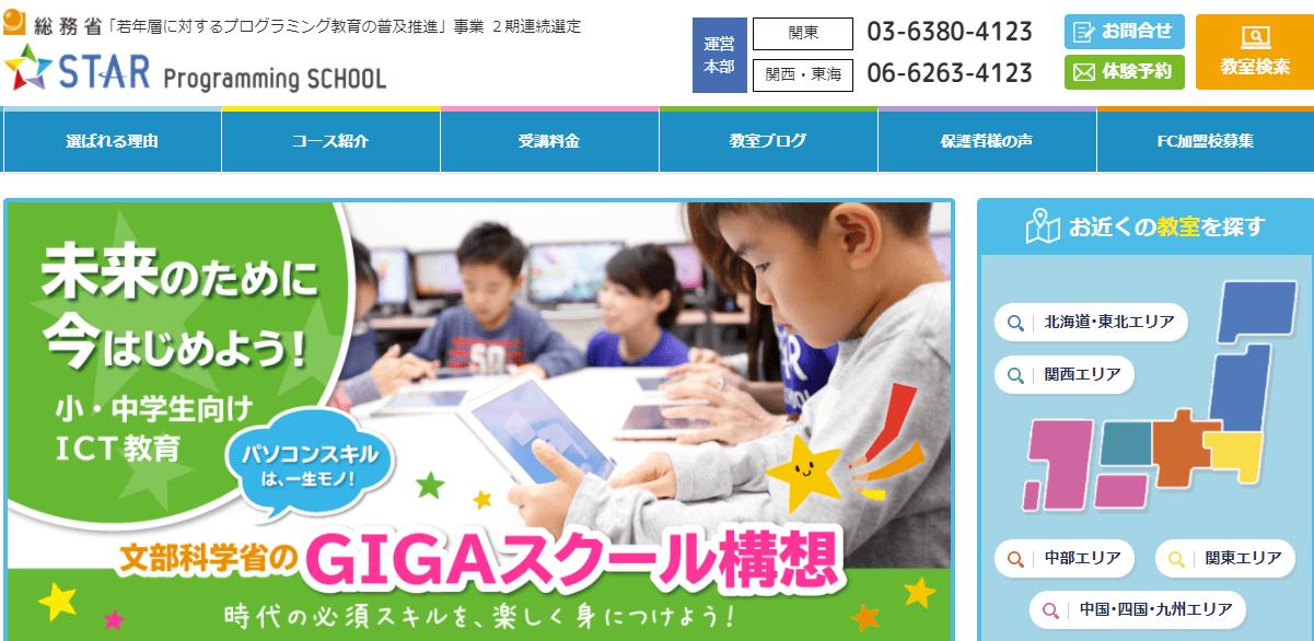 プログラミングスクール_子ども_おすすめ_star_programming_school