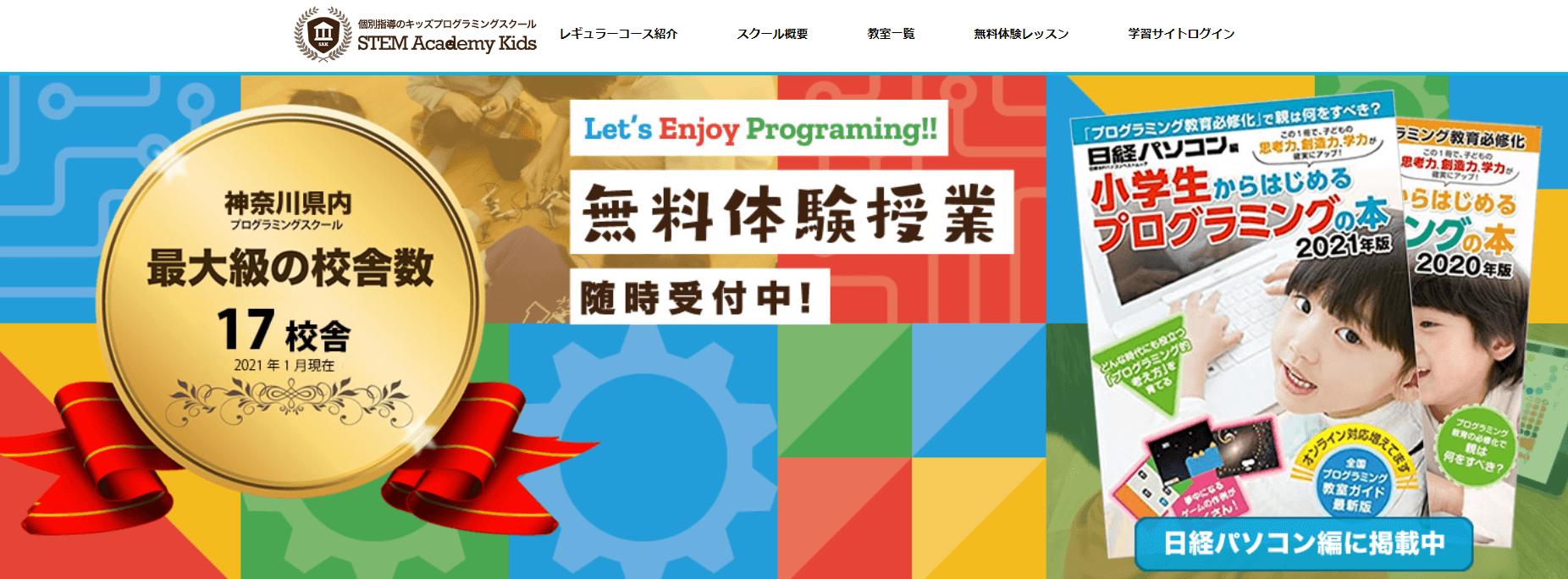 プログラミングスクール_子ども_おすすめ_stem_academy_kids