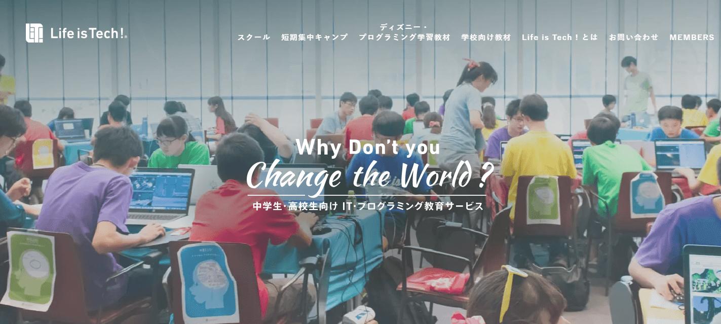 プログラミングスクール_社会人_おすすめ_life_is_tech