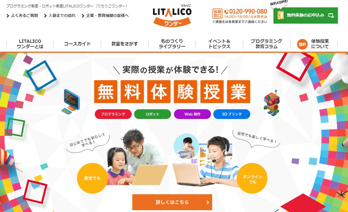 プログラミングスクール_社会人_おすすめ_litalico_ワンダー