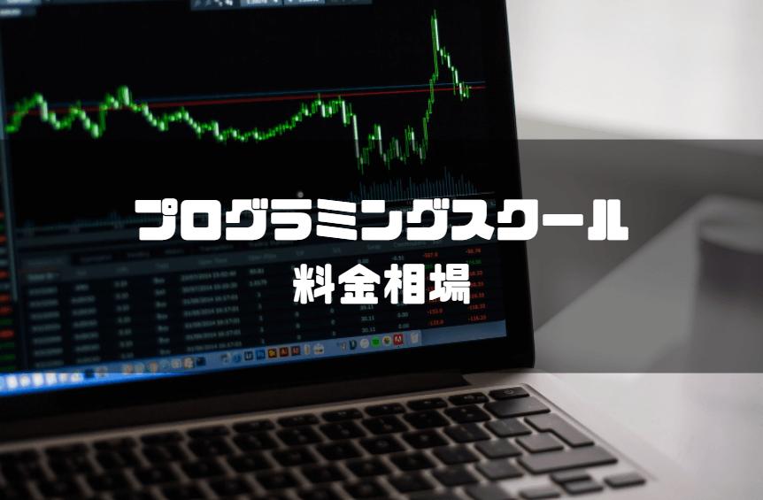 プログラミングスクール_安い_おすすめ_料金相場