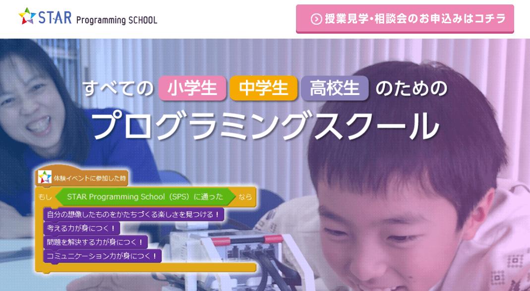 プログラミングスクール_社会人_おすすめ_star_programming_school