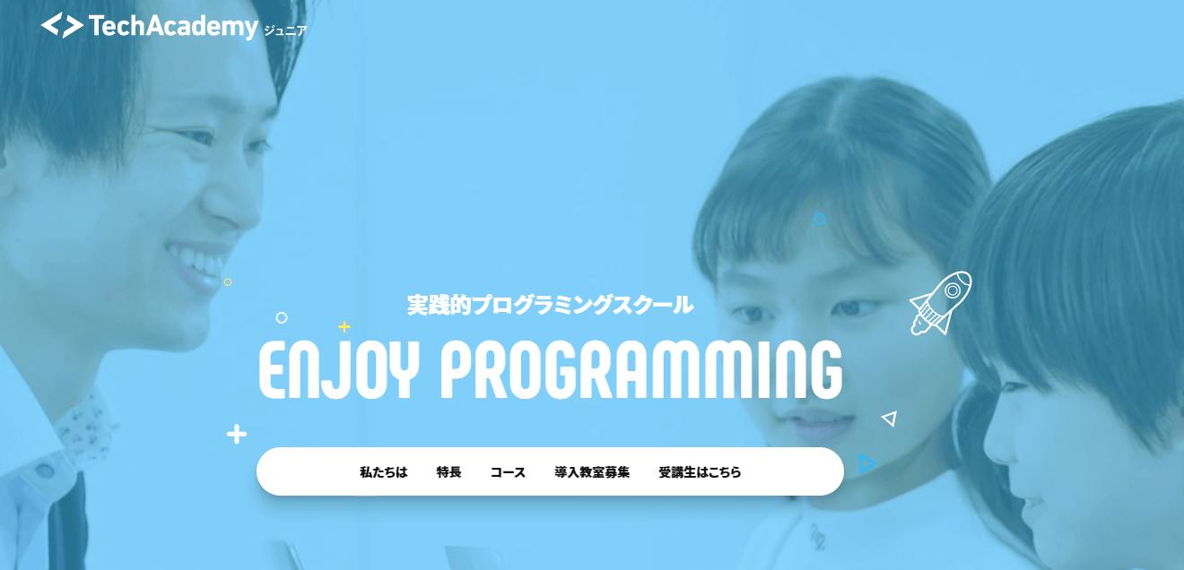 プログラミングスクール_社会人_おすすめ_tech_academy_ジュニア